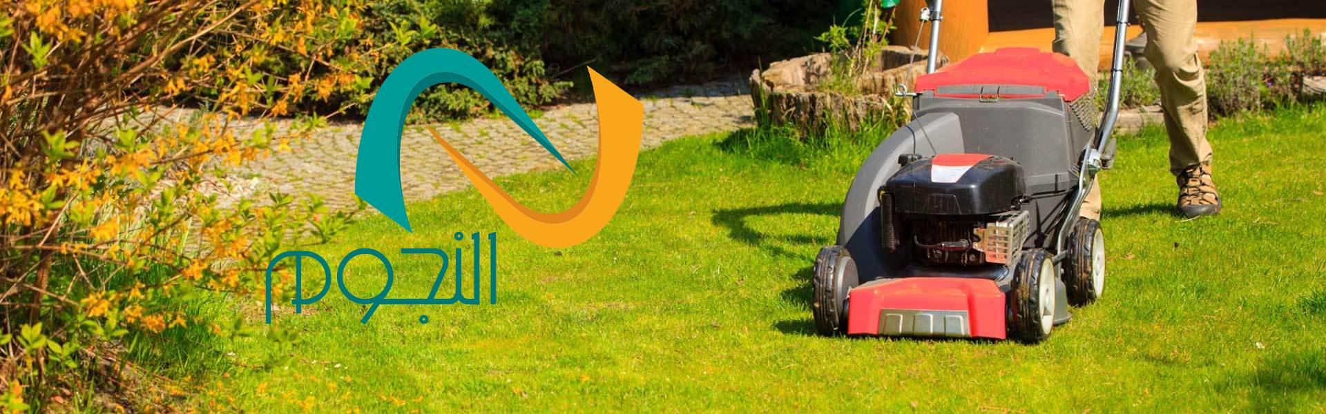 534fd2578 شركة تنسيق حدائق بالطائف - 0531301112 عشب صناعى | شركة النجوم