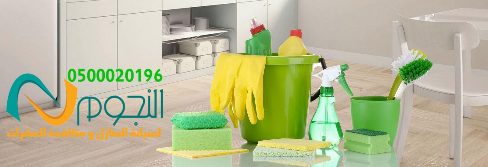 خطوات بسيطة لتنظيف المنزل