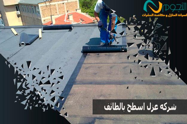 Photo of شركة عزل اسطح بالطائف