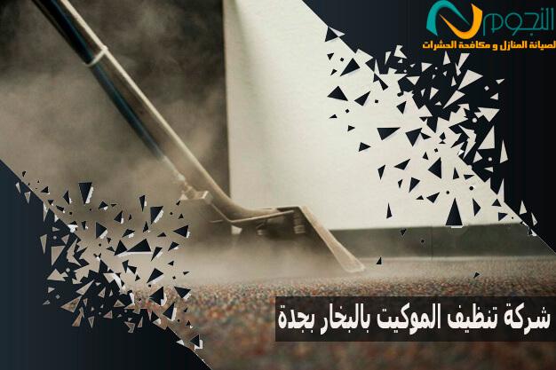 Photo of شركة تنظيف موكيت بالبخار بجدة