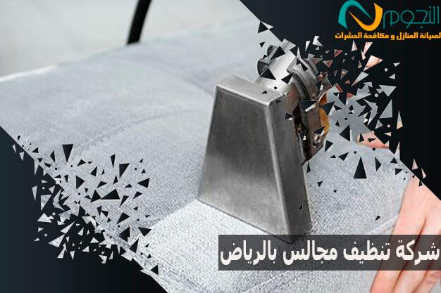 صورة شركة تنظيف مجالس بالرياض