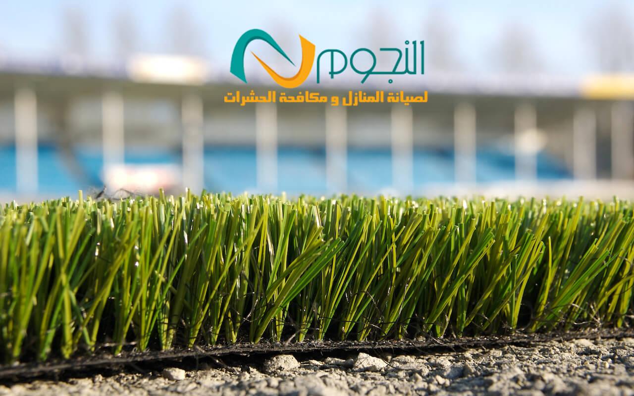 صورة شركة تركيب وتوريد عشب صناعي بمكة