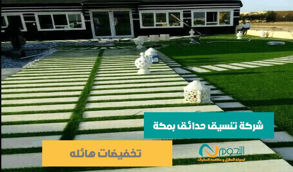 شركة-تنسيق-الحدائق-بمكة