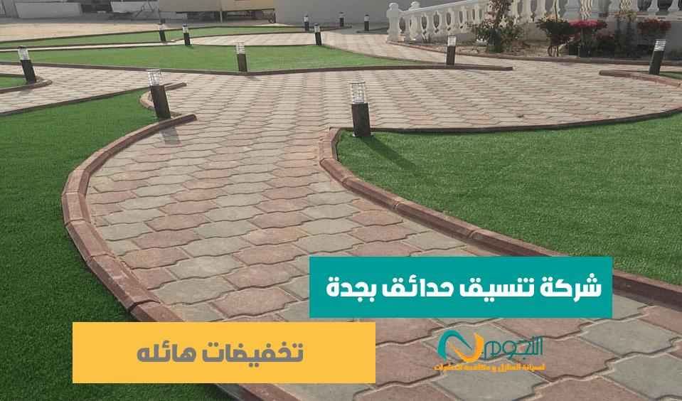 Photo of شركة تنسيق حدائق بجدة