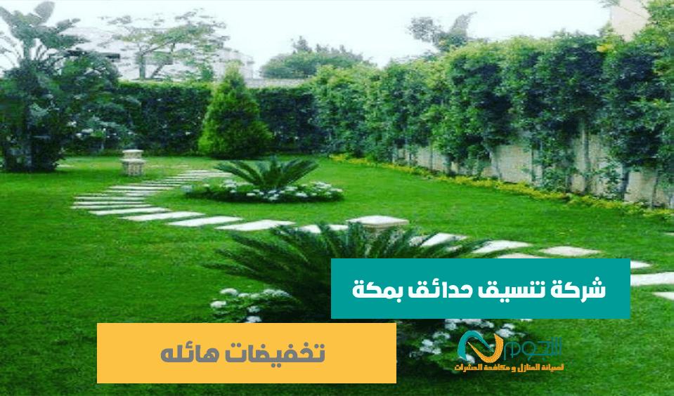 صورة شركة تنسيق حدائق بمكة
