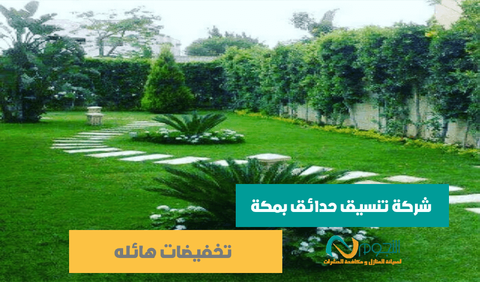 Photo of شركة تنسيق حدائق بمكة