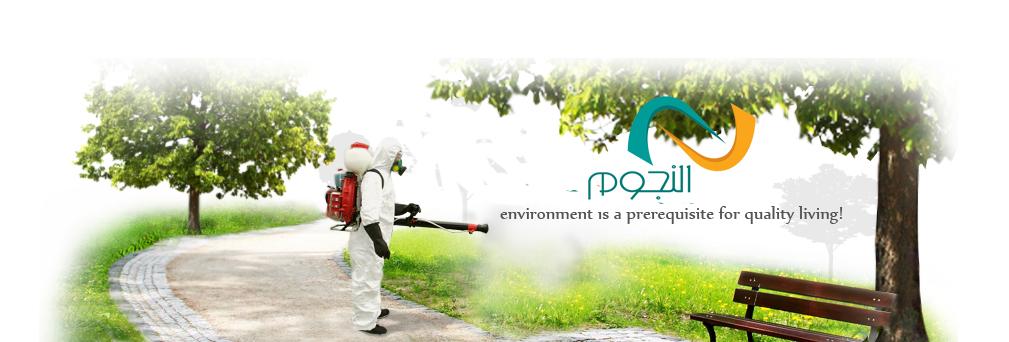 شركه رش مبيدات بالطائف