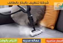 Photo of شركة تنظيف بالبخار بالطائف