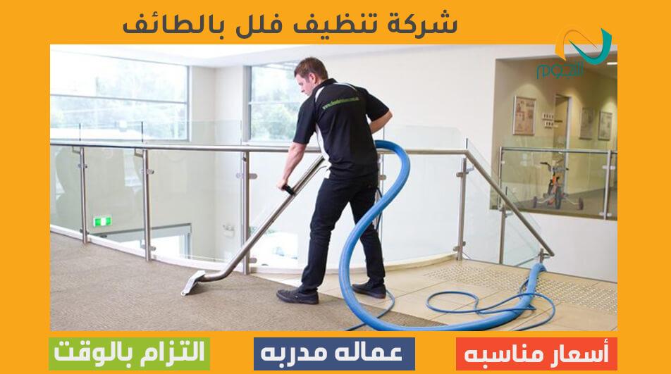 شركة تنظيف فلل بالطائفشركة تنظيف فلل بالطائف