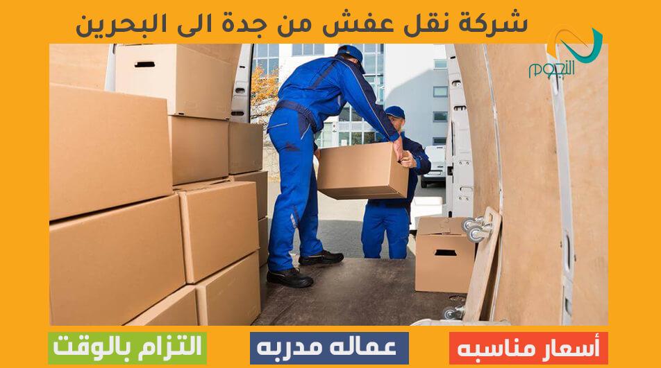 شركة نقل عفش من جدة الى البحرين