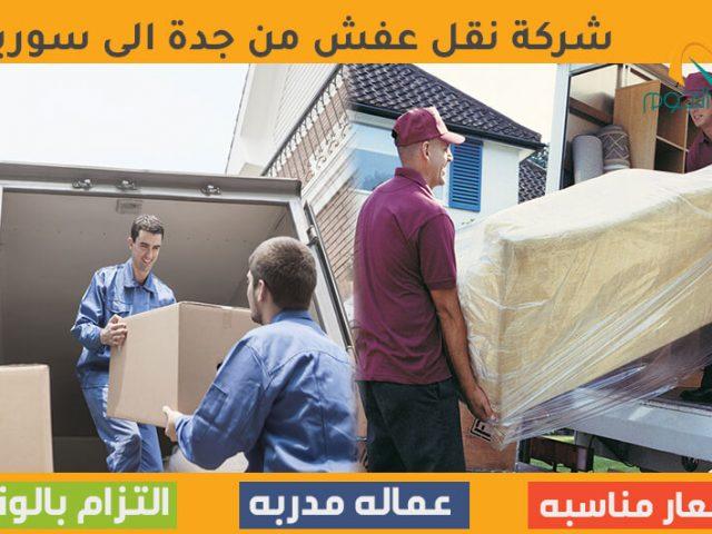 شركة نقل عفش من جدة الى سوريا