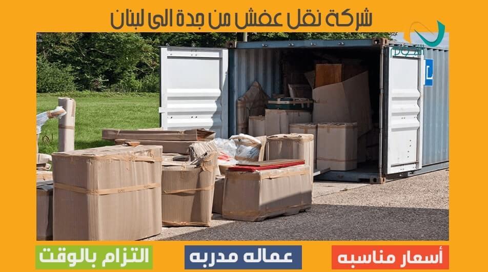 شركة نقل عفش من جدة الى لبنان2